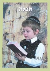 אלול ראש השנה - תפילה