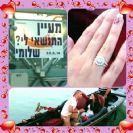 הצעת נישואין בגונדולייר