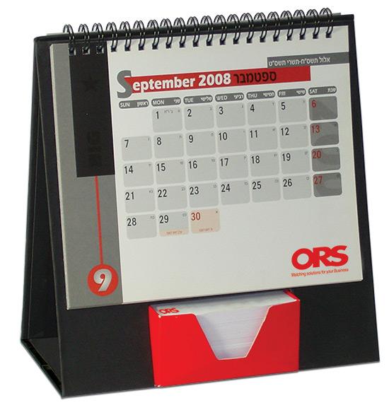 לוח שנה משולב מגירה