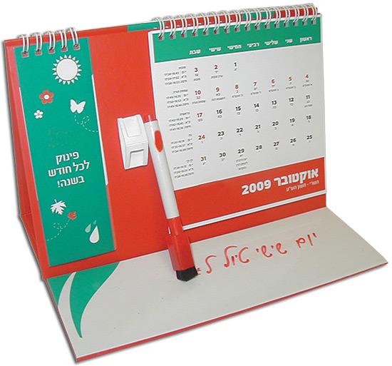 לוח שנה משולב לוח מחיק