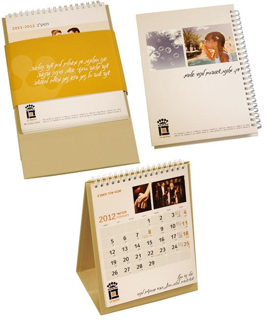 לוח שנה ארוז בחבק