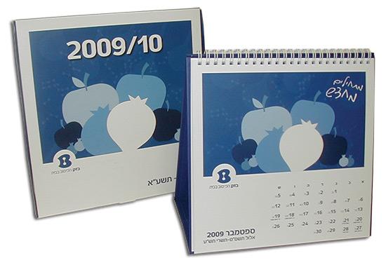 לוח שנה שולחני קלאסי
