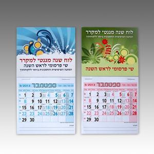 לוח שנה מגנטי למקרר