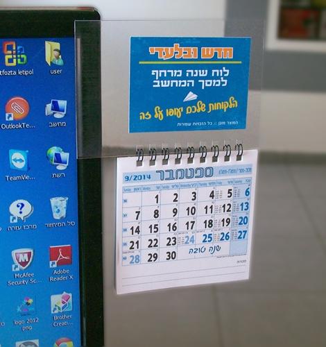 לוח שנה מרחף למסך מחשב
