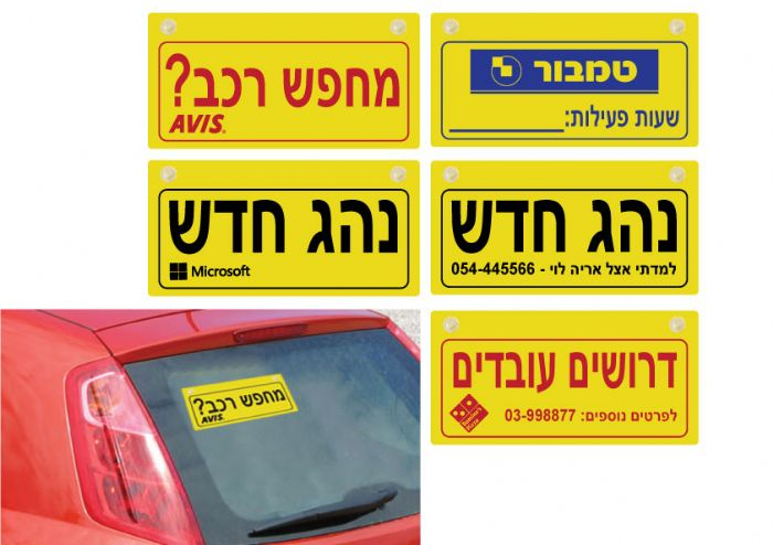 שלט פרסומי לרכב/לדלת