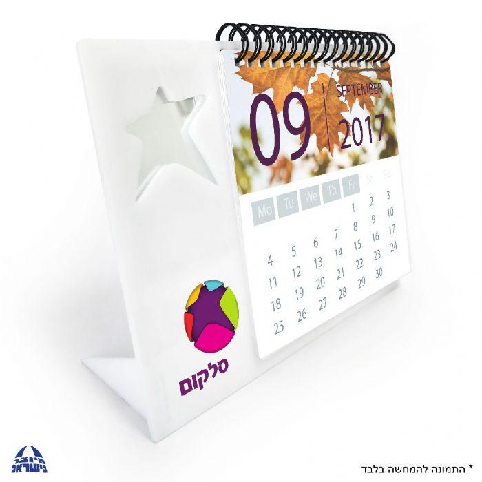 לוח שנה אקרילי + חיתוך לוגו צורני + לוגו צבעוני