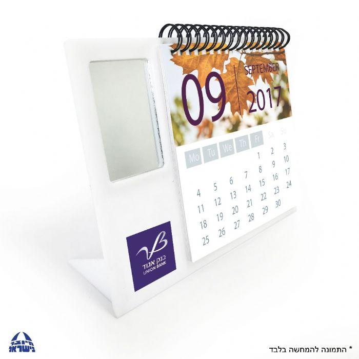 לוח שנה אקרילי + לוגו צבעוני + מראה מלבנית