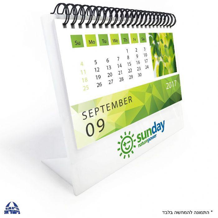 לוח שנה אקרילי + לוגו צבעוני