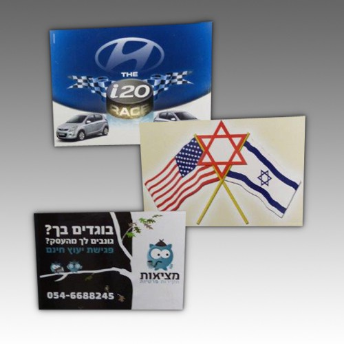מגנט לרכב דגל ישראל 2