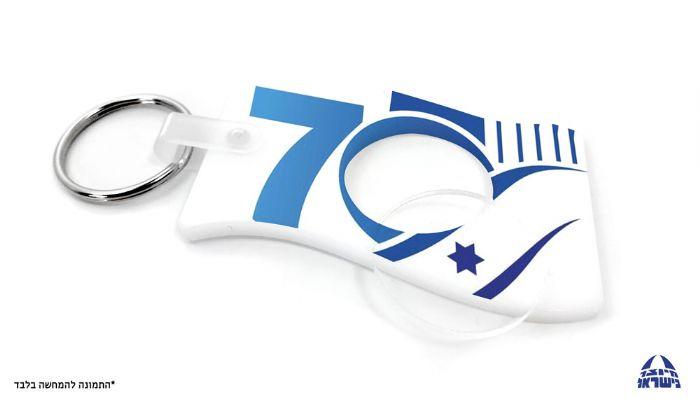פותח עגלות 70 לישראל