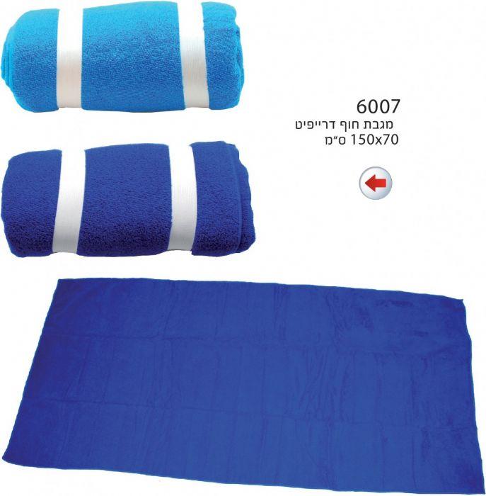 מגבת חוף דרייפית