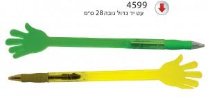 עט יד גדולה