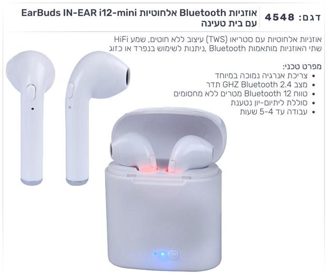 אוזניות BLUE TOOTH  in-ear אלחוטיות עם בית טעינה