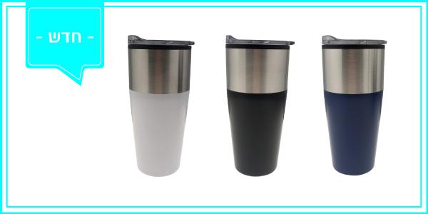 כוס תרמית נירוסטה מוברשת