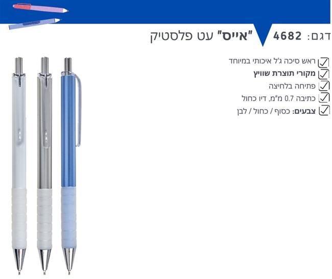 אייס - עט פלסטיק ראש סיכה ג'ל