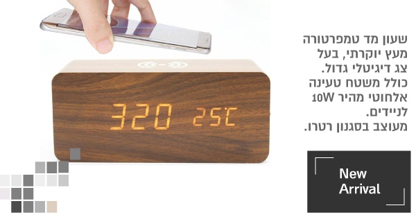 שעון דיגיטלי מעץ + משטח טעינה