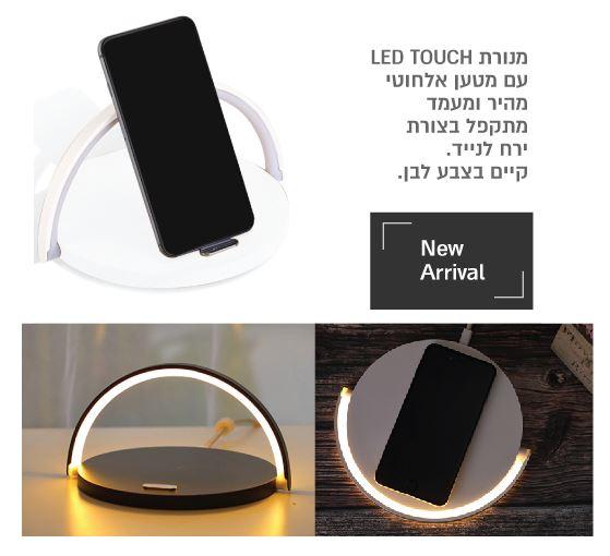 מנורת LED TOUCH עם משטח הטענה