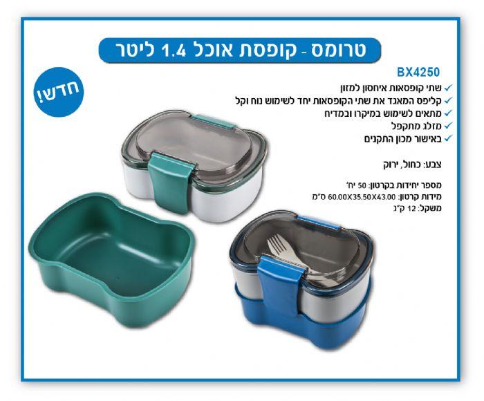 טרומס - קופסת אוכל 1.4 ליטר