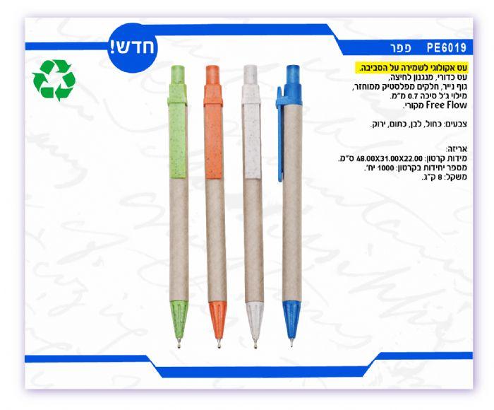עט אקולוגי לשמירה על הסביבה – פפר