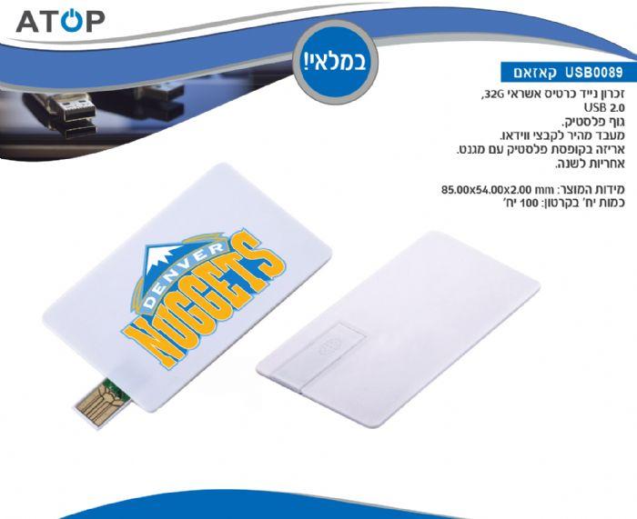 זיכרון נייד כרטיס אשראי – קאזאם