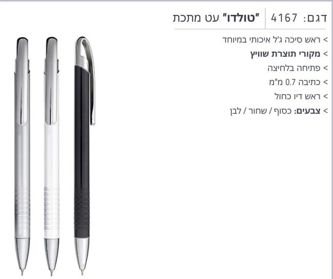 """""""טולדו"""" עט מתכת ראש סיכה ג'ל מקורי תוצרת שוויץ"""