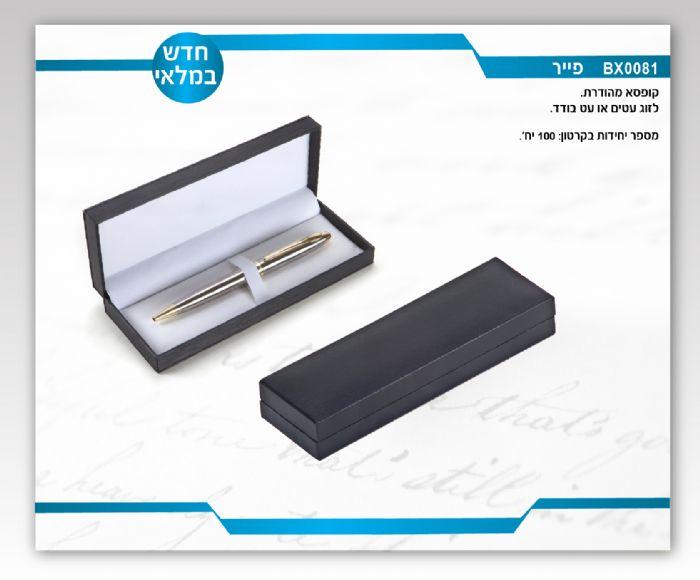 קופסה מהודרת לעט בודד או זוג עטים – פייר