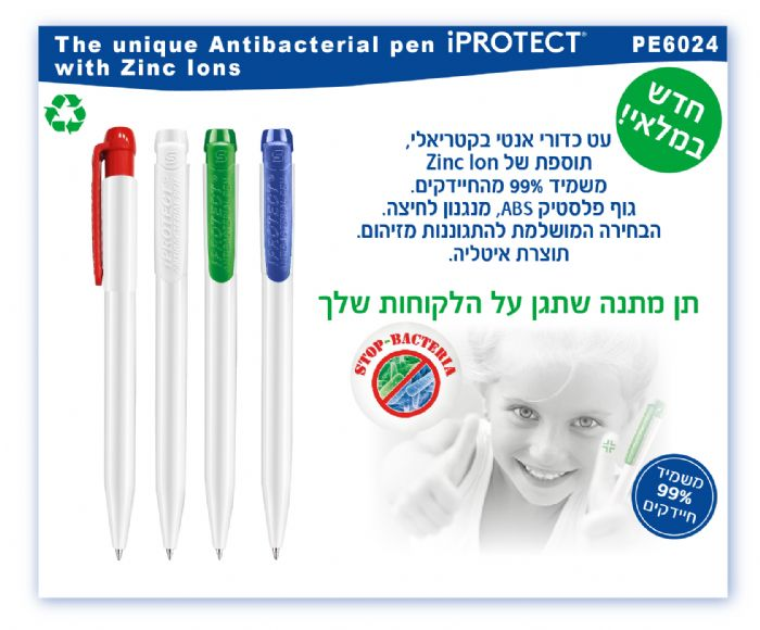 עט כדורי אנטיבקטריאלי – iProtect