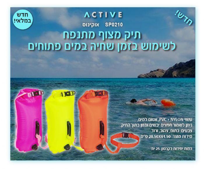 תיק אטום לשחיה -אוקיינוס