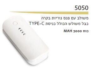 סוללת גיבוי 5000MAH