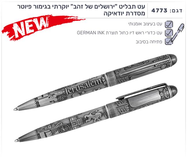 """עט תבליט """"ירושלים של זהב"""""""