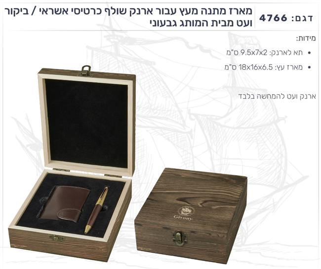מארז מתנה מעץ עבור ארנק שולף כרטיס אשראי / ביקור ועט