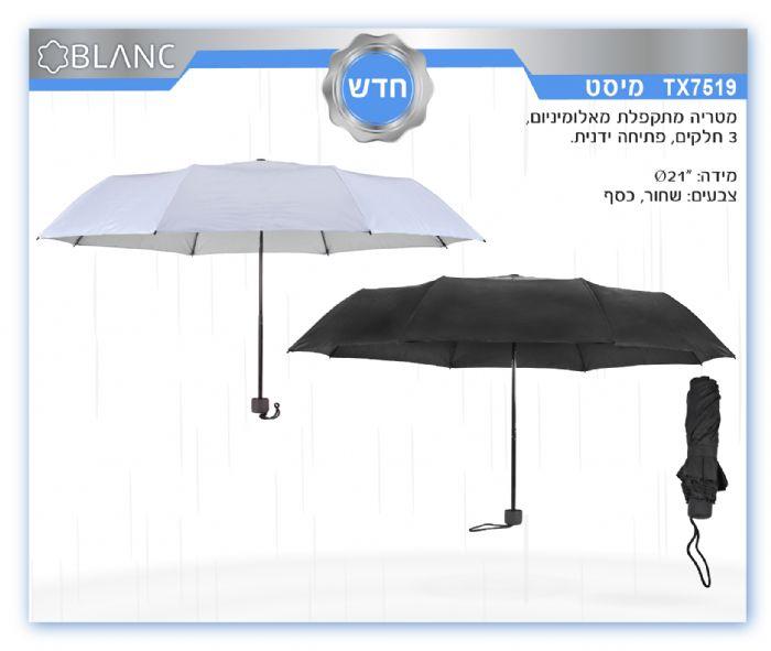מטריה מתקפלת 3 חלקים – מיסט