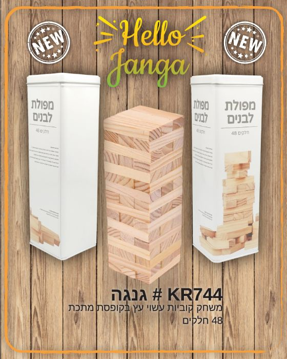 גנגה - משחק קוביות עשוי עץ
