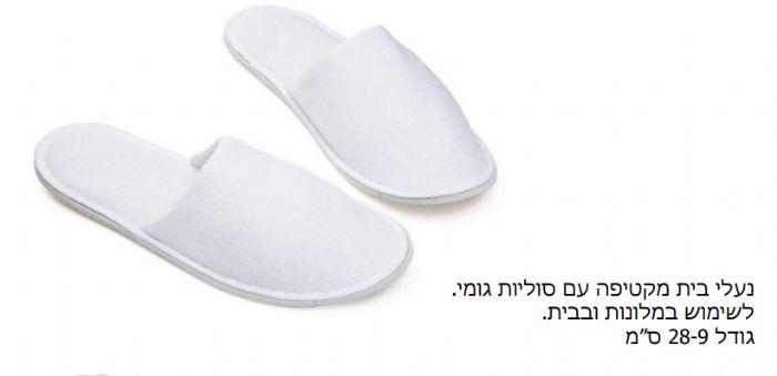 נעלי בית מקטיפה
