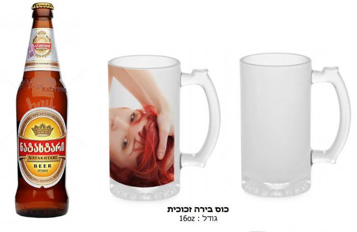 כוס בירה זכוכית