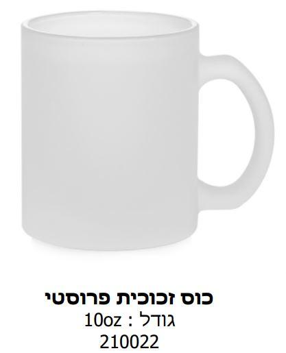 כוס זכוכית פרוסטי
