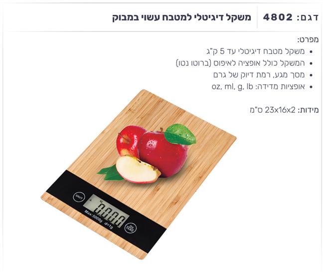 משקל דיגיטלי למטבח עשוי במבוק