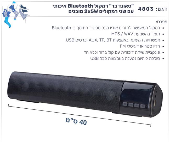 """""""סאונד בר"""" רמקול Bluetooth איכותי עם שני רמקולים 2x5W מובנים"""