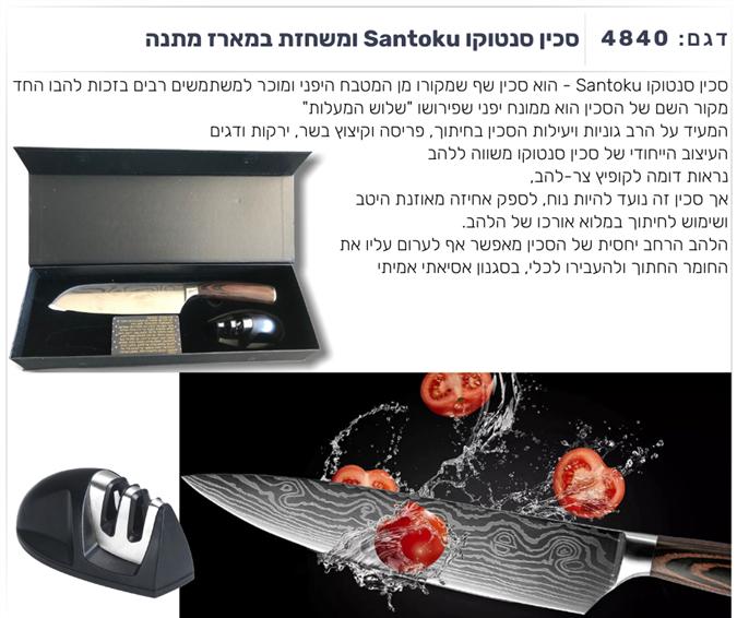 סכין סנטוקו Santoku ומשחזת במארז מתנה