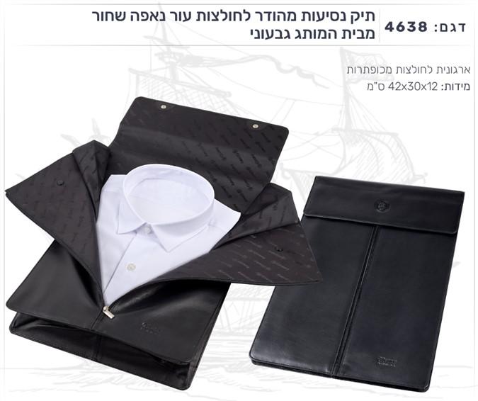 תיק נסיעות מהודר לחולצות עור נאפה שחור