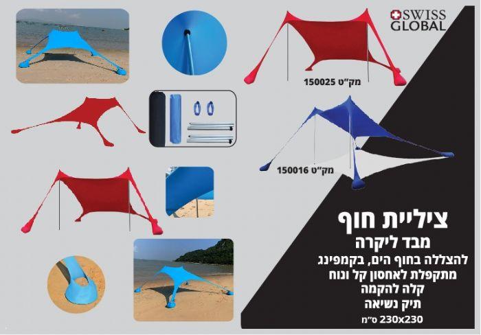 צליית חוף מבד ליקרה
