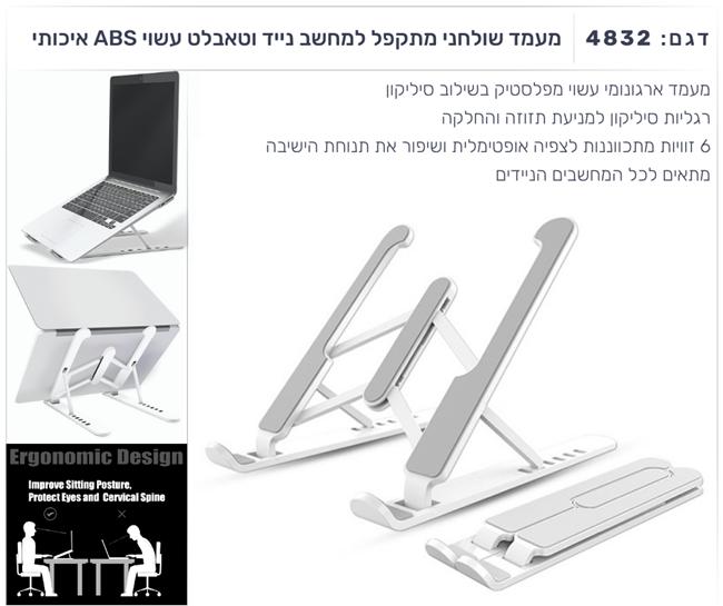 מעמד שולחני מתקפל למחשב נייד וטאבלט עשוי ABS איכותי