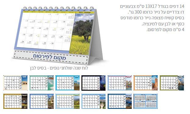 לוח שנה שולחני נופים - בסיס לבן