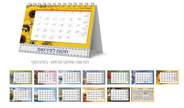 לוח שנה שולחני פרחים - בסיס כסף