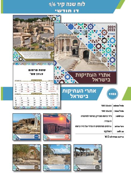 לוח שנה קיר דו חודשי אתרי העתיקות בישראל