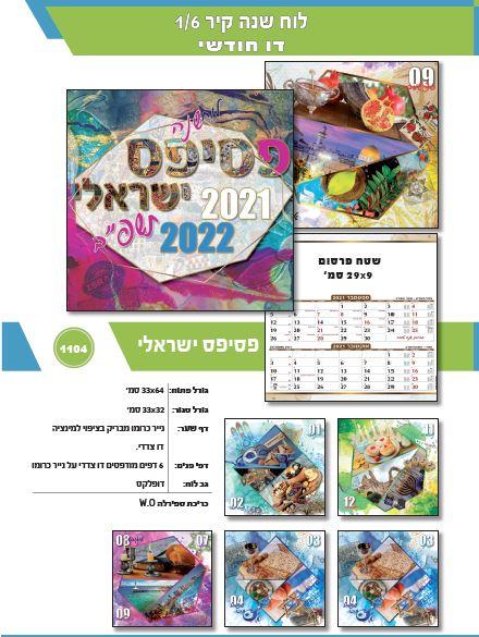 לוח קיר דו חודשי פסיפס ישראלי