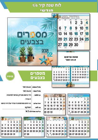 לוח שנה קיר מספרים בצבעים