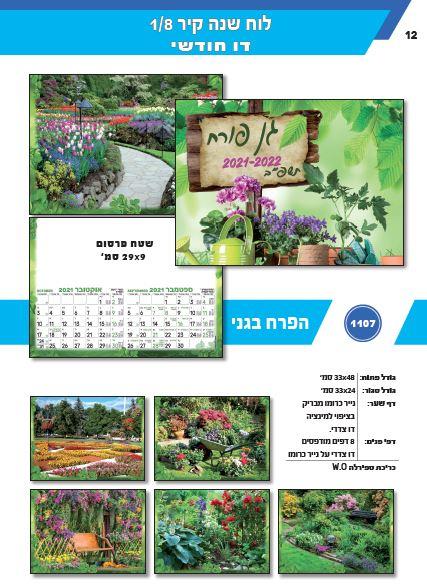 לוח שנה דו חודשי הפרח בגני