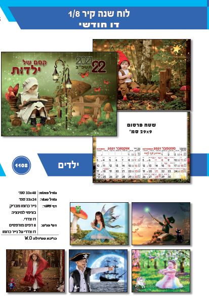 לוח שנה דו חודשי ילדים