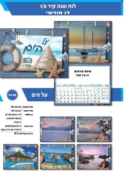 לוח שנה דו חודשי על הים
